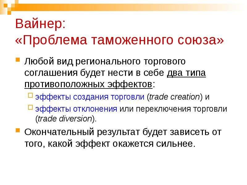 Вайнер: «Проблема таможенного союза» Любой вид регионального торгового соглашения будет нести в себе