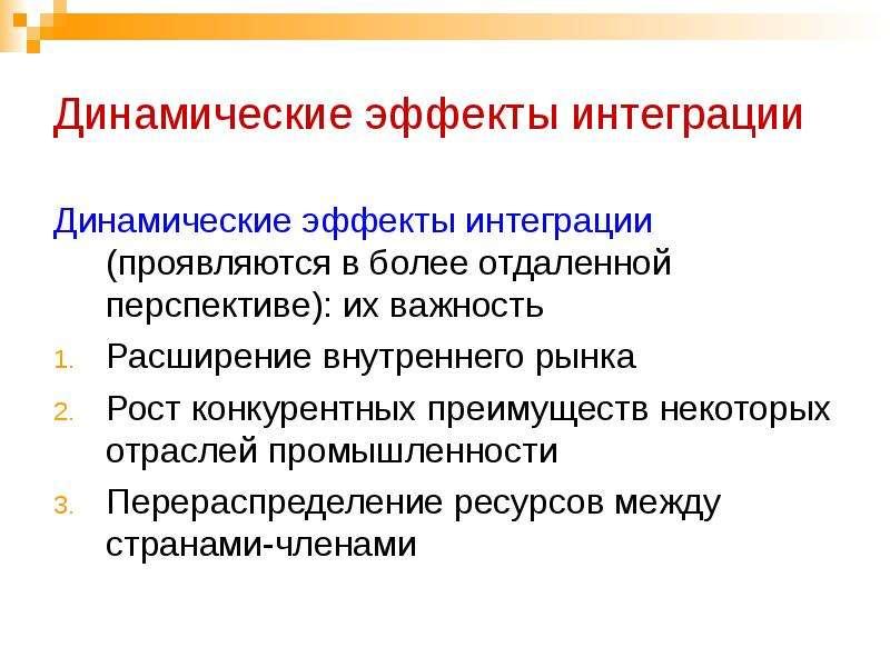 Динамические эффекты интеграции Динамические эффекты интеграции (проявляются в более отдаленной перс