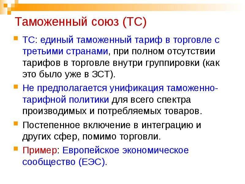 Таможенный союз (ТС) ТС: единый таможенный тариф в торговле с третьими странами, при полном отсутств