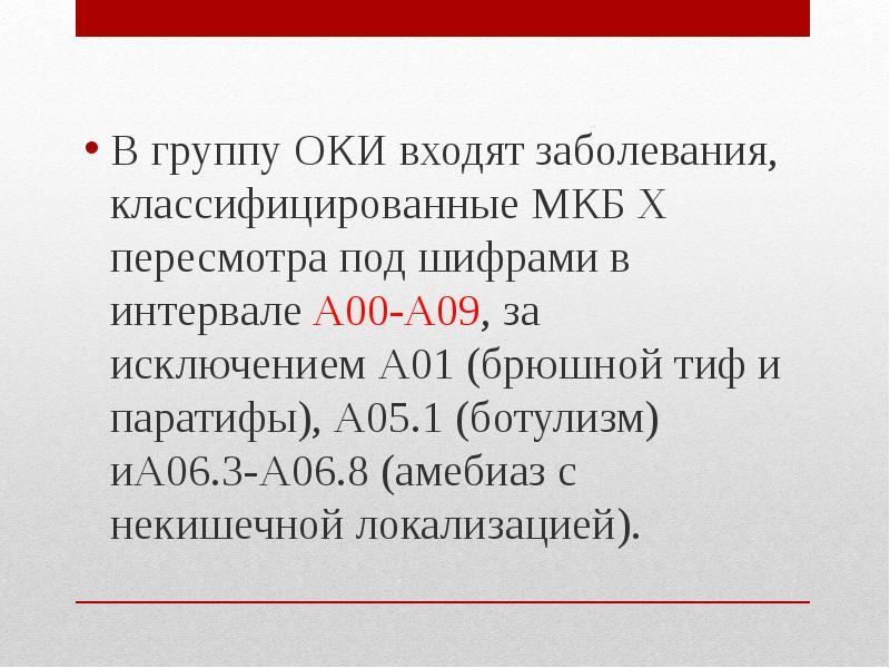 В группу ОКИ входят заболевания, классифицированные МКБ X пересмотра под шифрами в интервале А00-А09