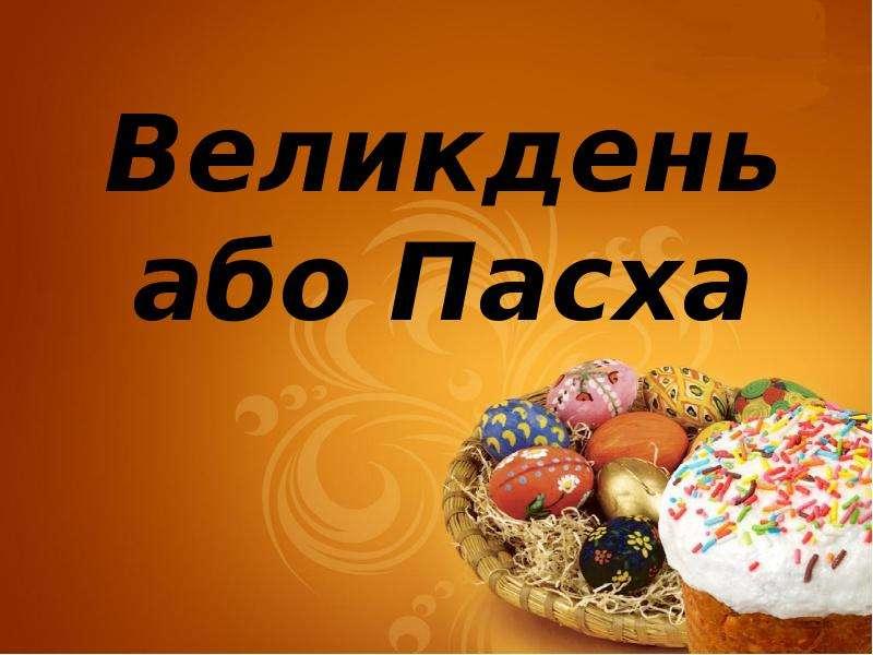 Великдень або Пасха. Христове Воскресіння
