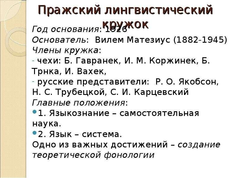 Пражский лингвистический кружок Год основания: 1926 Основатель: Вилем Матезиус (1882-1945) Члены кру
