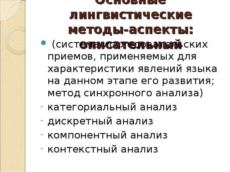 Основные лингвистические методы-аспекты: описательный (система исследовательских приемов, применяемы