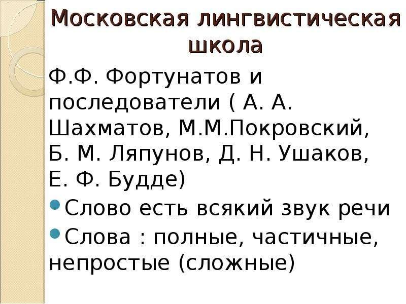 Московская лингвистическая школа Ф. Ф. Фортунатов и последователи ( А. А. Шахматов, М. М. Покровский