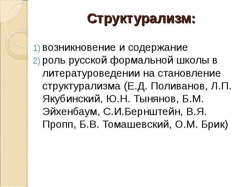 Структурализм: возникновение и содержание роль русской формальной школы в литературоведении на стано