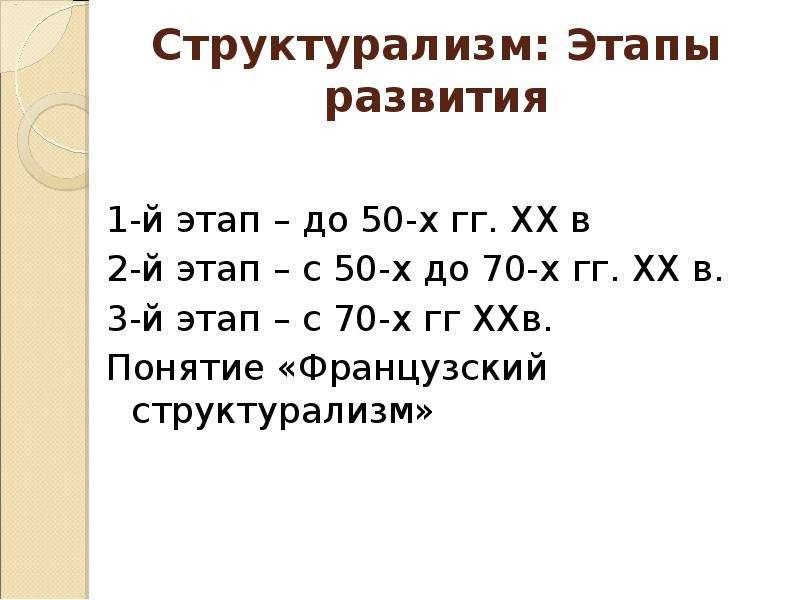 Структурализм: Этапы развития 1-й этап – до 50-х гг. ХХ в 2-й этап – с 50-х до 70-х гг. ХХ в. 3-й эт