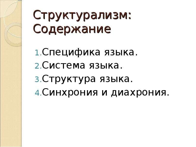 Структурализм: Содержание Специфика языка. Система языка. Структура языка. Синхрония и диахрония.