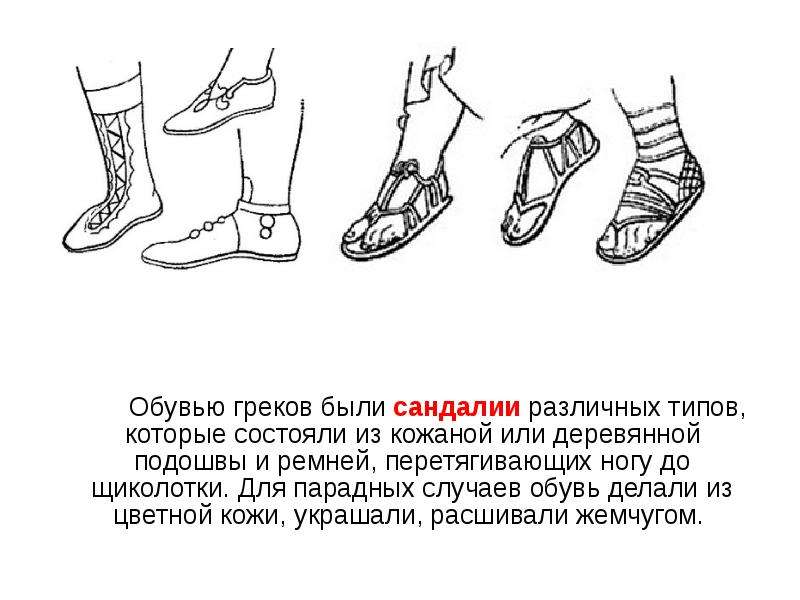 древнегреческие сандалии рисунок уверяли, что хорватии
