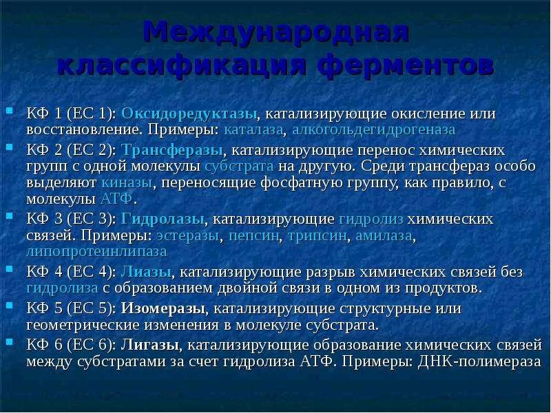 Международная классификация ферментов КФ 1 (EC 1): Оксидоредуктазы, катализирующие окисление или вос