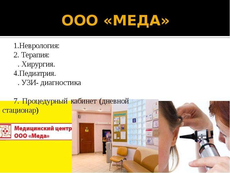 ООО «МЕДА»