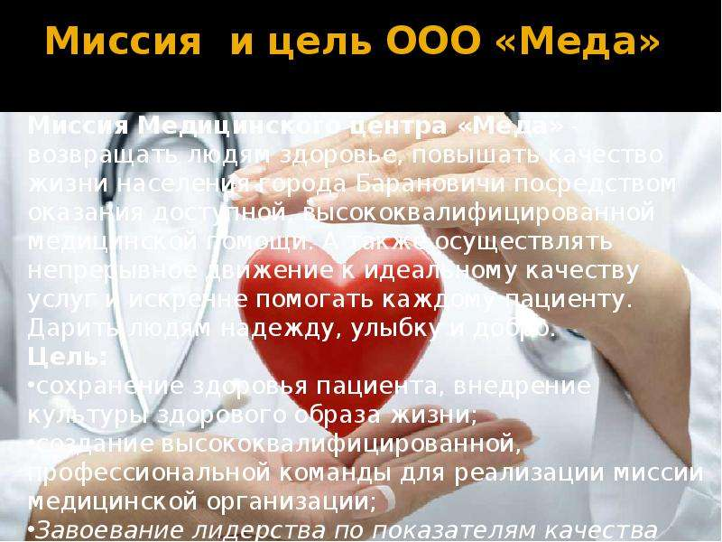 Миссия и цель ООО «Меда»