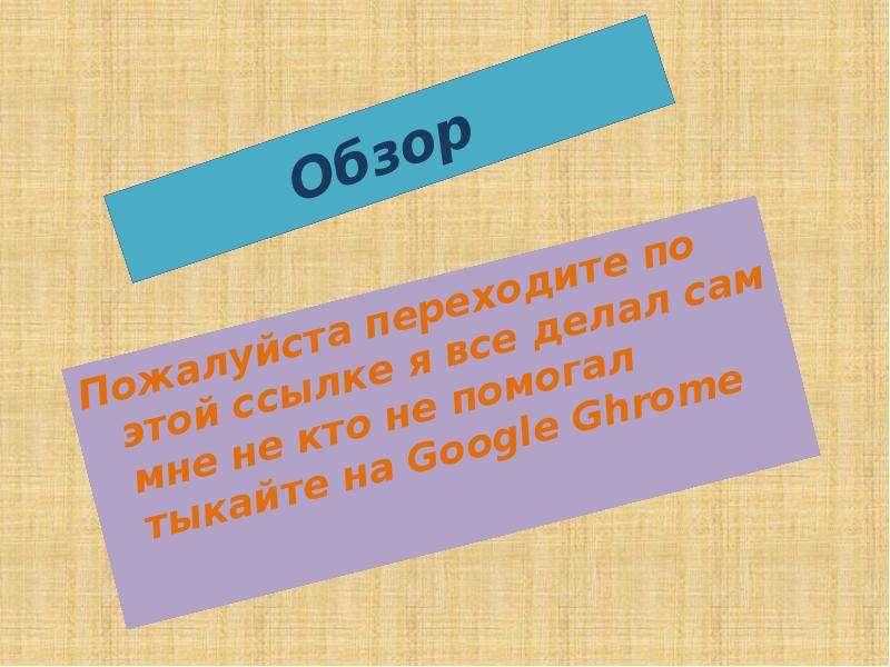 Обзор Пожалуйста переходите по этой ссылке я все делал сам мне не кто не помогал тыкайте на Google G