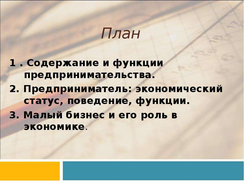Презентация Содержание и функции предпринимательства