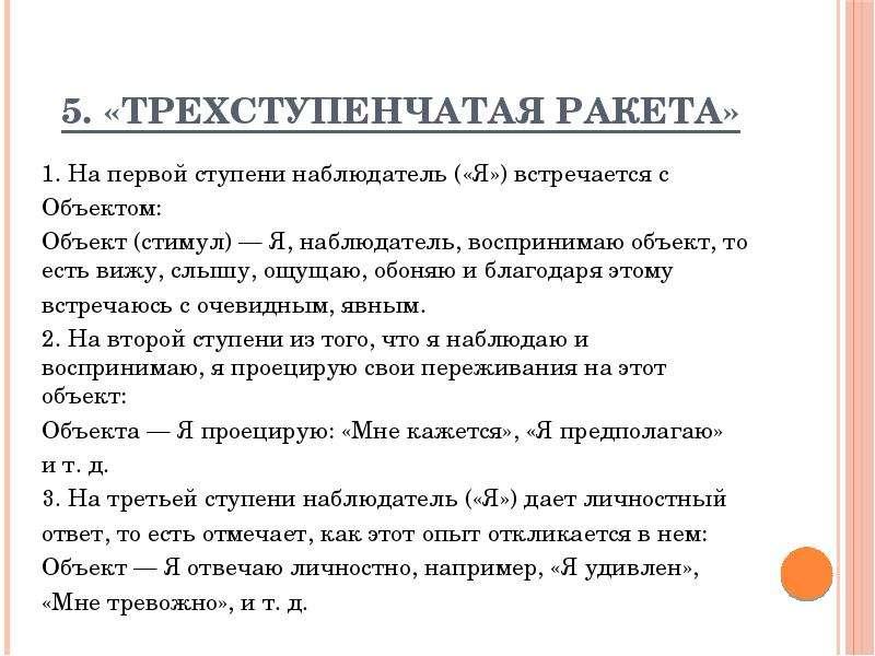 5. «ТРЕХСТУПЕНЧАТАЯ РАКЕТА» 1. На первой ступени наблюдатель («Я») встречается с Объектом: Объект (с