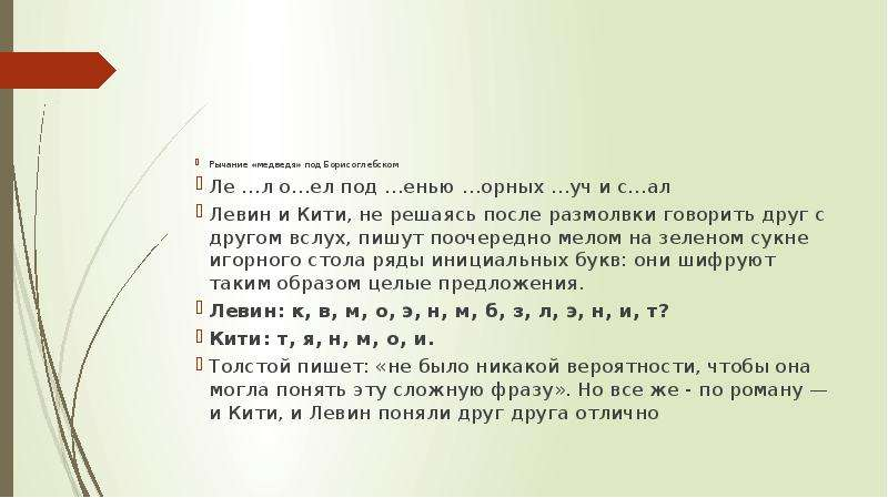 Рычание «медведя» под Борисоглебском Ле …л о…ел под …енью …орных …уч и с…ал Левин и Кити, не решаясь