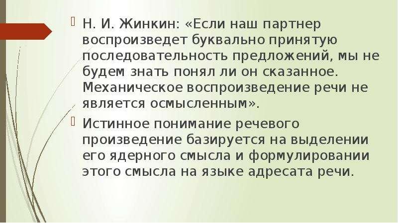 Н. И. Жинкин: «Если наш партнер воспроизведет буквально принятую последовательность предложений, мы