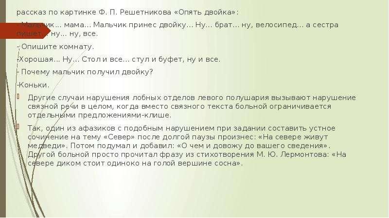рассказ по картинке Ф. П. Решетникова «Опять двойка»: рассказ по картинке Ф. П. Решетникова «Опять д