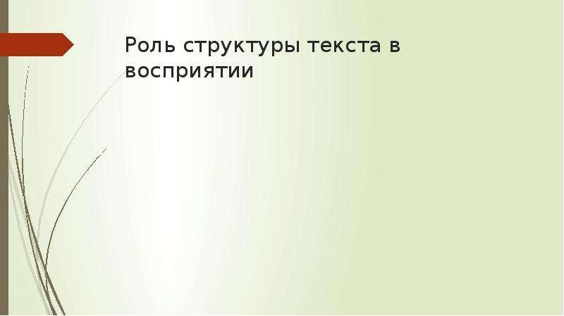 Роль структуры текста в восприятии