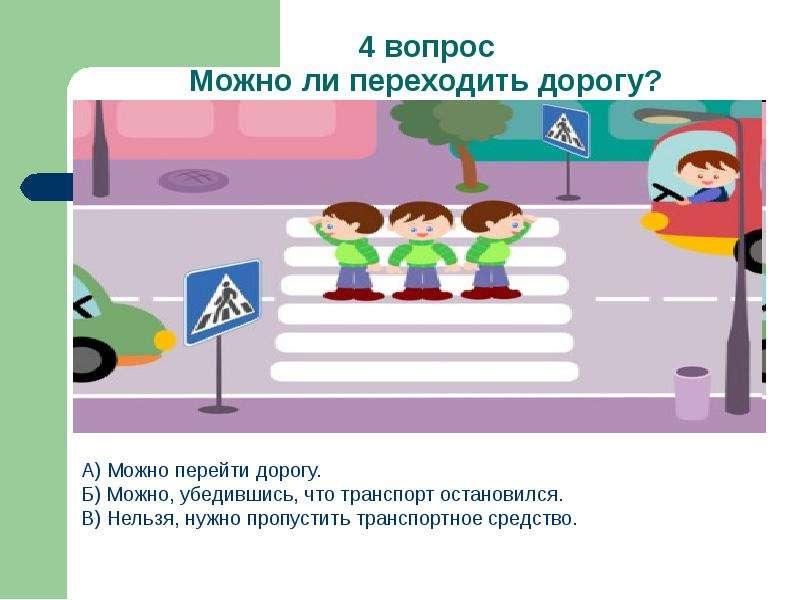 Тесты правило дорожного движения в картинках