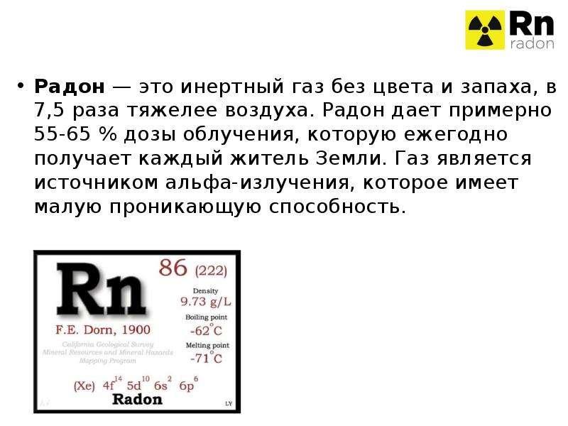 Радон — это инертный газ без цвета и запаха, в 7,5 раза тяжелее воздуха. Радон дает примерно 55-65 %