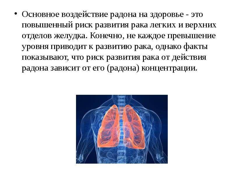 Основное воздействие радона на здоровье - это повышенный риск развития рака легких и верхних отделов
