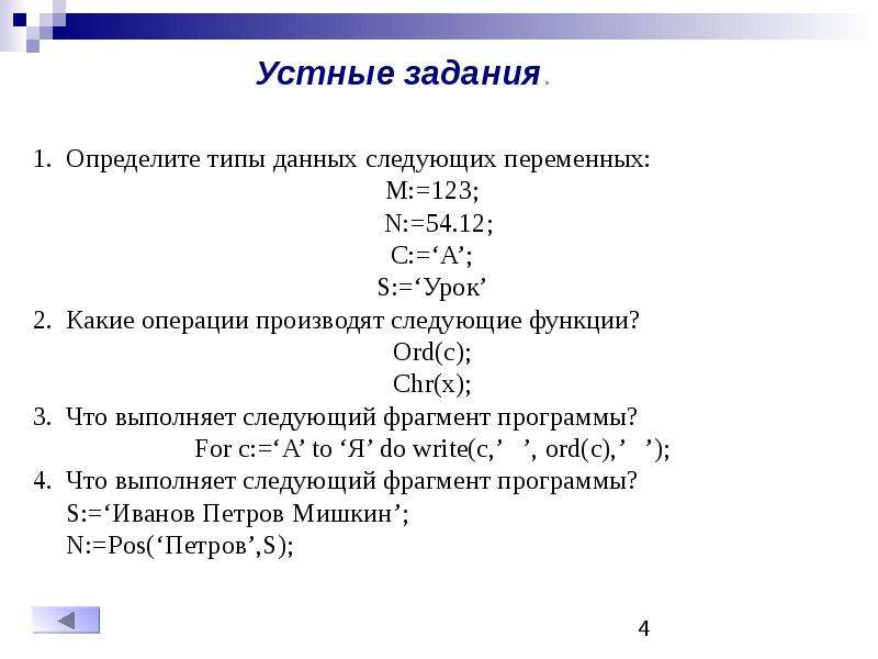Стандартные функции для работы с символьными и строковыми величинами, слайд 4