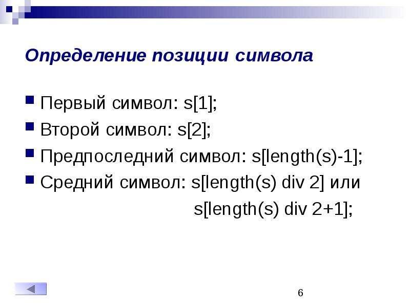 Определение позиции символа Первый символ: s[1]; Второй символ: s[2]; Предпоследний символ: s[length