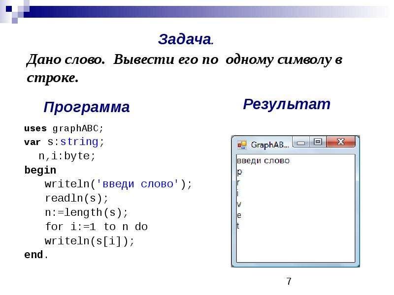 Дано слово. Вывести его по одному символу в строке. uses graphABC; var s:string; n,i:byte; begin wri