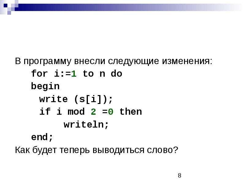 В программу внесли следующие изменения: for i:=1 to n do begin write (s[i]); if i mod 2 =0 then writ