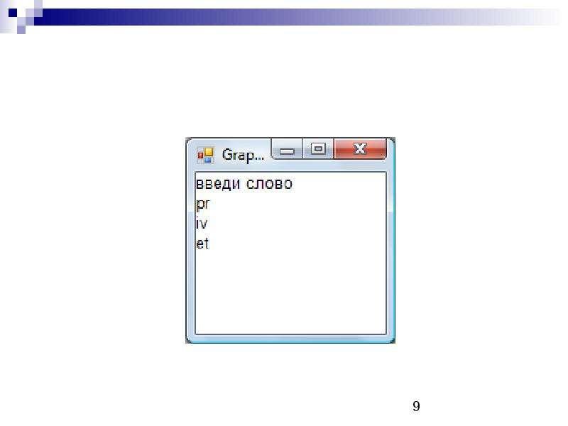 Стандартные функции для работы с символьными и строковыми величинами, слайд 9