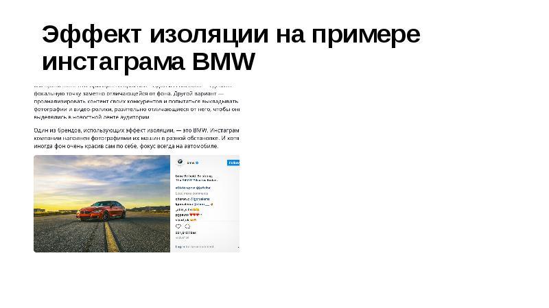 Эффект изоляции на примере инстаграма BMW