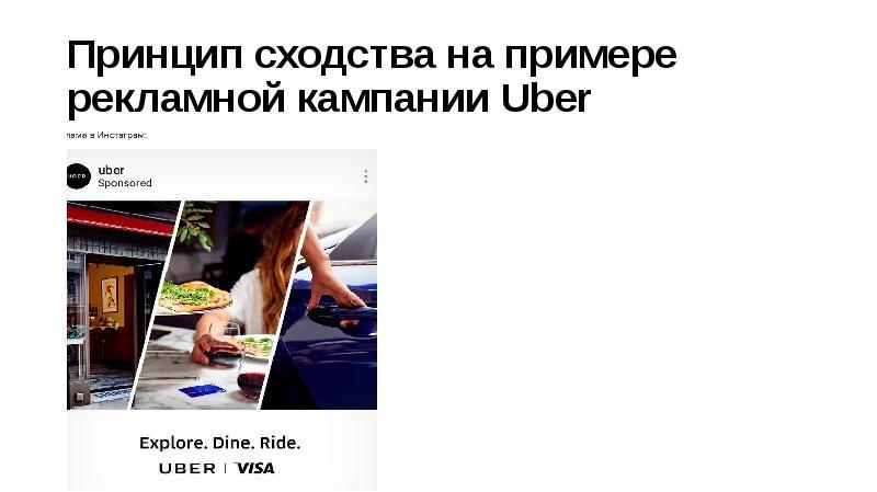 Принцип сходства на примере рекламной кампании Uber
