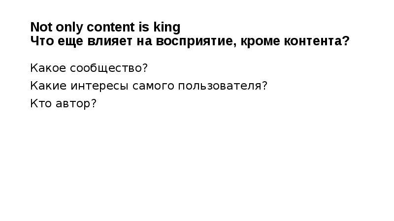 Not only content is king Что еще влияет на восприятие, кроме контента? Какое сообщество? Какие интер