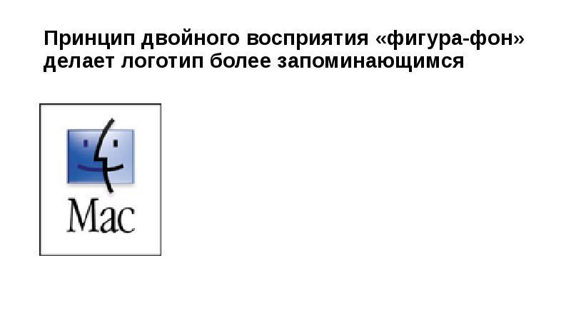 Принцип двойного восприятия «фигура-фон» делает логотип более запоминающимся