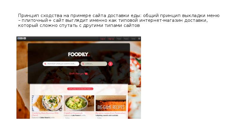 Принцип сходства на примере сайта доставки еды: общий принцип выкладки меню – плиточный+ сайт выгляд