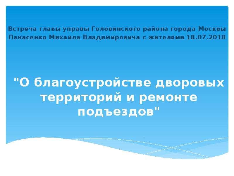 Презентация О благоустройстве дворовых территорий и ремонте подъездов