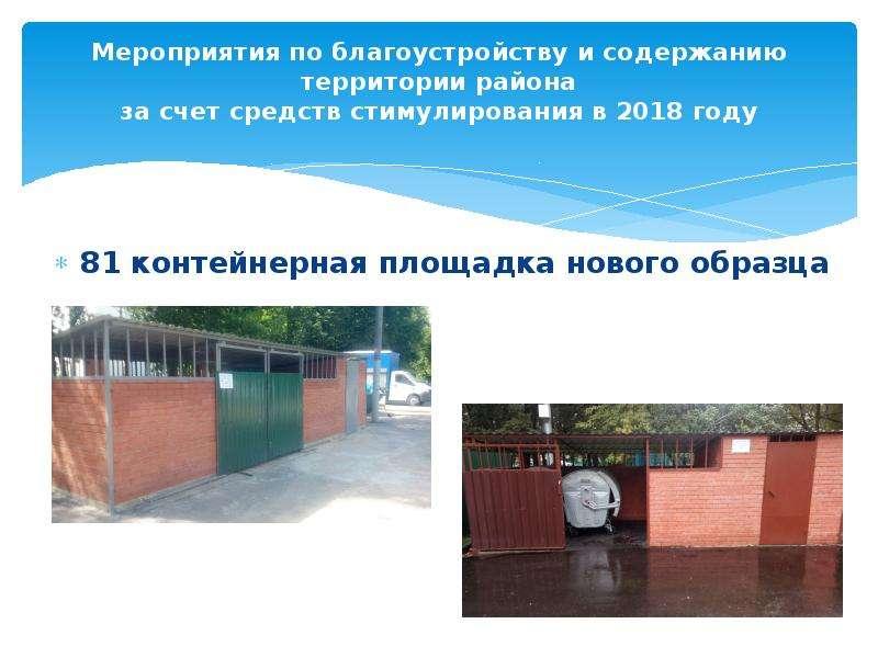О благоустройстве дворовых территорий и ремонте подъездов, слайд 6