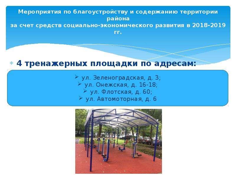 О благоустройстве дворовых территорий и ремонте подъездов, слайд 8