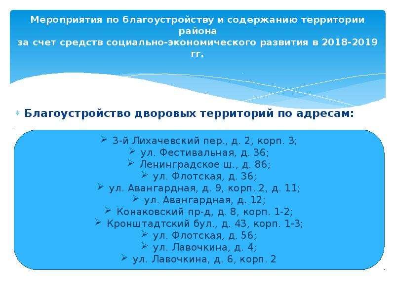 О благоустройстве дворовых территорий и ремонте подъездов, слайд 9
