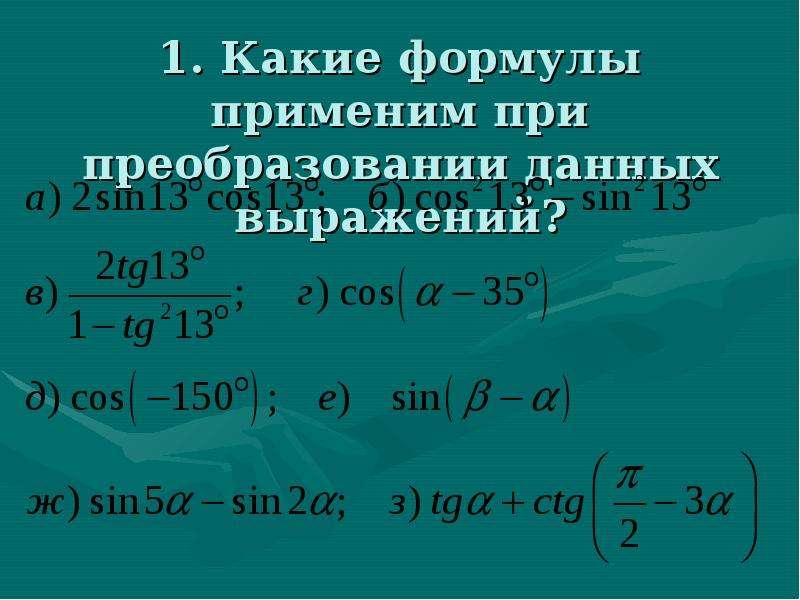 1. Какие формулы применим при преобразовании данных выражений?
