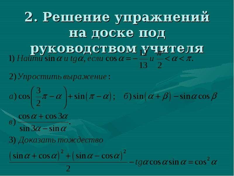 2. Решение упражнений на доске под руководством учителя
