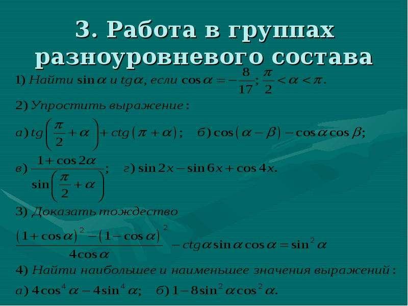 3. Работа в группах разноуровневого состава