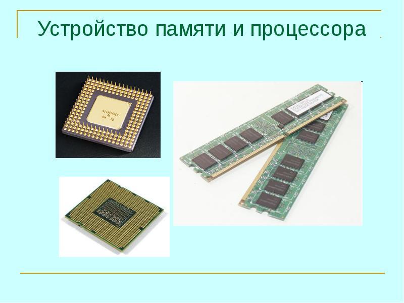 Презентация Устройство памяти и процессора. Память ЭВМ