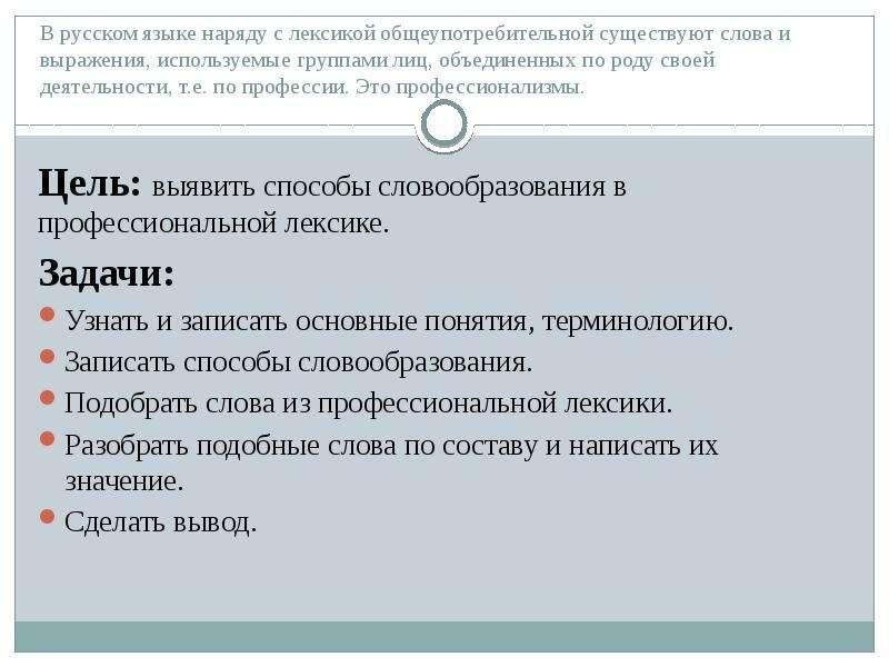 В русском языке наряду с лексикой общеупотребительной существуют слова и выражения, используемые гру