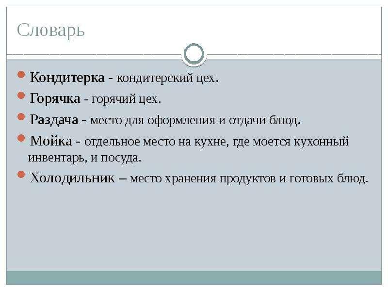 Словарь Кондитерка - кондитерский цех. Горячка - горячий цех. Раздача - место для оформления и отдач