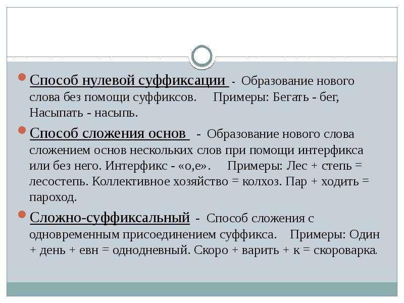 Способ нулевой суффиксации - Образование нового слова без помощи суффиксов. Примеры: Бегать - бег, Н