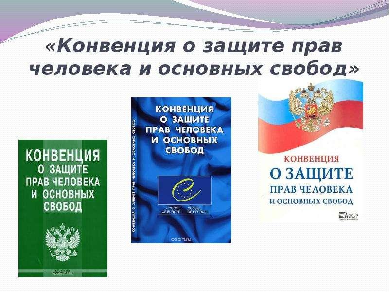 «Конвенция о защите прав человека и основных свобод»
