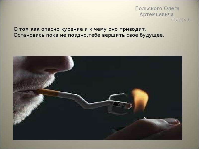 Презентация Курение. Заболевания курильщиков