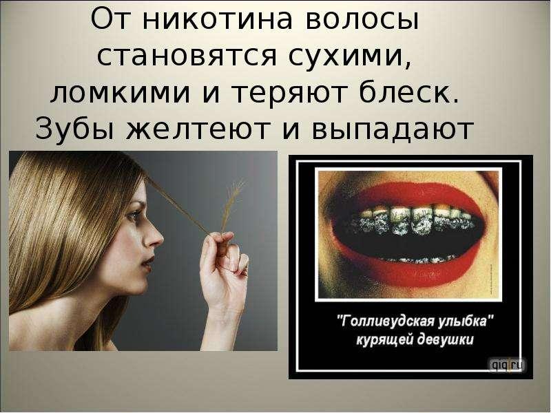 От никотина волосы становятся сухими, ломкими и теряют блеск. Зубы желтеют и выпадают