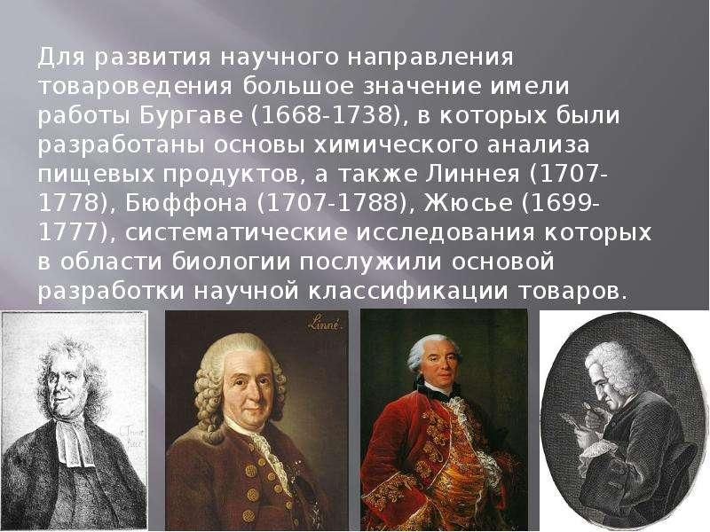 Для развития научного направления товароведения большое значение имели работы Бургаве (1668-1738), в